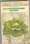 Николайчук Л. В. - Сахароснижающие растения.