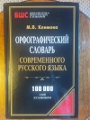 М. В. Климова - Орфографический словарь современного русского языка. 100 000 слов и словоформ.