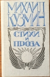 Купить книгу Кузьмин, Михаил - Стихи и проза
