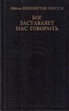 Купить книгу Ойген Розеншток-Хюсси - Бог заставляет нас говорить