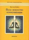 Купить книгу Бойко В. - Йога. Искусство коммуникации