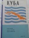 Купить книгу ред. Колосова, Л. Н. - Куба справочная карта