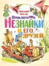 Получить бесплатно книгу Носов Н. - Приключения Незнайки и его друзей