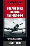 Бломертц Гюнтер - Откровения пилота люфтваффе. Немецкая эскадрилья на Западном фронте. 1939-1945.