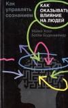 Купить книгу Майкл Холл, Бобби Боденхеймер - Как оказывать влияние на людей. Как управлять сознанием
