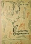 Купить книгу Манн Юрий. - Смелость изобретения: Черты художественного мира Гоголя.