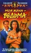 Купить книгу Белянин Андрей - Моя жена – ведьма