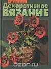 Купить книгу Дирвянскене - Декоративное вязание