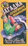 Купить книгу Антон Иванов, Анна Устинова - Загадка серебряного медальона