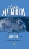 Купить книгу Анна Малышева - Конкистадоры