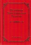 Купить книгу Эммануил Сведенборг - Истинная христианская религия