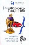 купить книгу Жукова–Гладкова М. - Фаберже для русской красавицы