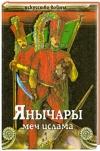 Купить книгу В. И. Сергеев - ЯНЫЧАРЫ. МЕЧ ИСЛАМА