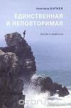 Купить книгу Александр Кармен - Единственная и неповторимая. Беседы о профессии