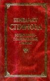 Купить книгу Бенедикт Спиноза - Богословско-политический трактат