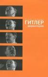 Купить книгу Елена Съянова - Гитлер_директория