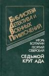 Купить книгу Болгарин, Игорь; Северский, Георгий - Седьмой круг ада