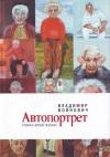 Купить книгу Войнович, В. Н. - Автопортрет: Роман моей жизни