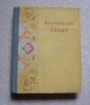 Купить книгу Саади Муслихиддин - Избранное (Таджикистан)