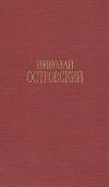 купить книгу Островский Николай - Сочинения в трех томах