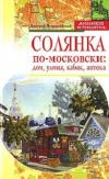 Купить книгу Дмитрий Ястржембский - Солянка по-московски: дом, улица, кабак, аптека