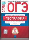 Купить книгу Амбарцумова, Э.М. - ОГЭ-20 География. Типовые экзаменационные варианты. 30 вариантов