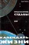 Купить книгу Ю. Н. Грабарь - Предсказатель судьбы или календарь жизни