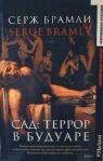 Купить книгу Брамли С. - Сад: террор в будуаре