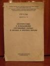 Купить книгу [автор не указан] - Интерпретация и использование спутниковых данных в анализе и прогнозе погоды. Труды. Выпуск 73