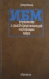 Купить книгу Мерсер Д. - ИБМ: управление в самой преуспевающей корпорации мира.