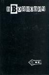 Войнович В. - Собрание сочинений в пяти томах. Том 2 (Чонкин)