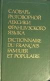 Купить книгу Гринева, Е. Ф.; Громова, Т. Н. - Словарь разговорной лексики французского языка