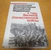 Купить книгу Колесник, А.Д. - Ополченские формирования Российской Федерации в годы Великой Отечественной войны
