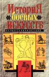 Купить книгу Г. К. Панченко - История боевых искусств в 4 томах