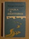 Купить книгу Никифоров Г. П. - Строка в биографии