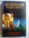 Купить книгу Ионина, Н.А. - 100 великих чудес света