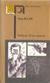 Купить книгу Вале, П. - Гибель 31-го отдела. Полиция, полиция, картофельное пюре! Запертая комната