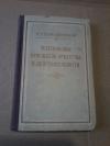 Купить книгу Чернышевский Н. Г. - Эстетические отношения искусства к действительности