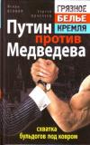 """Купить книгу Осовин, Игорь - Путин против Медведева - """"схватка бульдогов под ковром"""""""