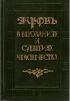 Купить книгу Г. Л. Штрак - Кровь в верованиях и суевериях человечества. Народная медицина и вопрос о крови в ритуале евреев