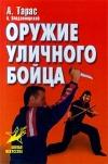 Купить книгу Тарас, А.Е. - Оружие уличного бойца
