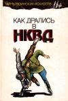 Купить книгу А. Н. Медведев, С. А. Богачев - Как дрались в НКВД