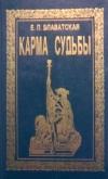 Купить книгу Блаватская, Е.П. - Карма судьбы