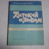 Купить книгу Чайковский - Детский альбом (ноты)