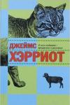 Купить книгу Джеймс Хэрриот - О всех созданиях - прекрасных и разумных