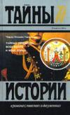 Купить книгу Гекертон, Чарльз Уильям - Тайные общества всех веков и всех стран