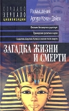 Купить книгу Артур Конан Дойл, Йог Раманантата - Загадка жизни и смерти. Размышления Артура Конан-Дойля