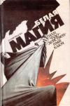 Купить книгу Эльвира Самофалова - Белая магия, или чудодейственный ключ