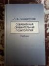 Купить книгу Сморгунов Л. В. - Современная сравнительная политология. Учебник