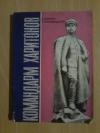 Купить книгу Доманк А. С.; Португальский Р. М. - Командарм Харитонов